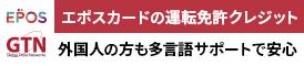 ①バナー(日本語)